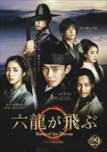 六龍が飛ぶ<テレビ放送版> 第29巻