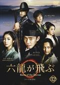 六龍が飛ぶ<テレビ放送版> 第32巻