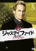 JUSTIFIED 俺の正義 シーズン5 5巻