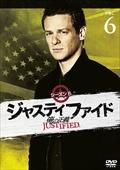 JUSTIFIED 俺の正義 シーズン5 6巻