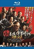 【Blu-ray】超高速!参勤交代 リターンズ