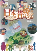 ふるさと再生 日本の昔ばなし 「笠地蔵」ほか