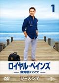ロイヤル・ペインズ 〜救命医ハンク〜 シーズン7 Vol.1