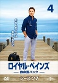 ロイヤル・ペインズ 〜救命医ハンク〜 シーズン7 Vol.4