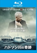 【Blu-ray】ハドソン川の奇跡
