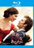 【Blu-ray】世界一キライなあなたに