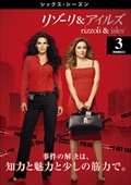 リゾーリ&アイルズ <シックス・シーズン> Vol.3