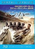 【Blu-ray】ベン・ハー