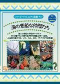 シリーズ・ヴィジュアル図鑑5β 海の素敵な仲間たち