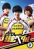 ドラマ『弱虫ペダル』 Vol.2