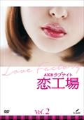 AKBラブナイト 恋工場 Vol.2