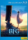 【Blu-ray】BFG:ビッグ・フレンドリー・ジャイアント