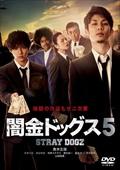 闇金ドッグス 5