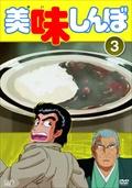 美味しんぼ Vol.3