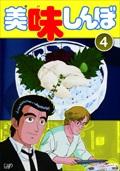 美味しんぼ Vol.4
