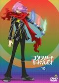 コンクリート・レボルティオ〜超人幻想〜 第12巻 〈最終巻〉