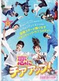 恋にチアアップ! Vol.8