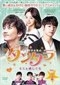 タンタラ〜キミを感じてる  DVD版 Vol.1