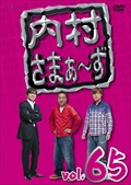 内村さまぁ〜ず vol.65