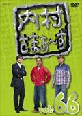 内村さまぁ〜ず vol.66