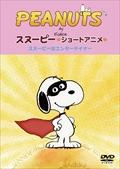 PEANUTS スヌーピー ショートアニメ スヌーピーはエンターテイナー