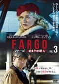FARGO/ファーゴ 始まりの殺人 vol.3