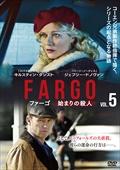 FARGO/ファーゴ 始まりの殺人 vol.5