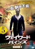 ウェイワード・パインズ 出口のない街 シーズン2 vol.5