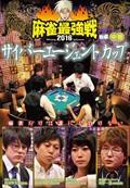 麻雀最強戦2016 サイバーエージェントカップ 中巻