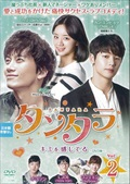 タンタラ〜キミを感じてる DVD版 Vol.2