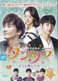 タンタラ〜キミを感じてる DVD版 Vol.3