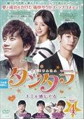 タンタラ〜キミを感じてる DVD版 Vol.4