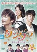 タンタラ〜キミを感じてる DVD版 Vol.6