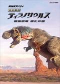 NHKスペシャル 完全解剖ティラノサウルス 〜最強恐竜 進化の謎〜
