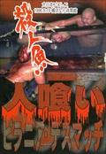 大日本プロレス血みどろデスマッチ復刻シリーズ 人喰いピラニア・デスマッチ 1996年8月19日 横浜文化体育館