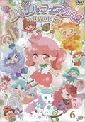 リルリルフェアリル〜妖精のドア〜 Vol.6