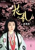 NHK大河ドラマ 花の乱 総集編 1