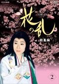NHK大河ドラマ 花の乱 総集編 2