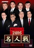麻雀プロリーグ 2016名人戦 予選セレクション1