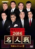 麻雀プロリーグ 2016名人戦 予選セレクション2