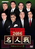 麻雀プロリーグ 2016名人戦 予選セレクション3