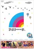 アメトーーク! 39 side-ア