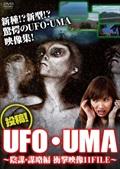 投稿!UFO・UMA〜陰謀・謀略編 衝撃映像11FILE〜