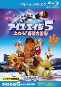 【Blu-ray】アイス・エイジ5 止めろ!惑星大衝突