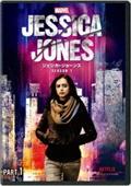 マーベル/ジェシカ・ジョーンズ シーズン1 Vol.1