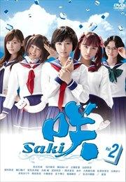 ドラマ「咲-Saki-」  Vol.2