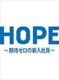 HOPE〜期待ゼロの新入社員〜 Vol.4