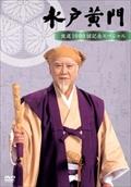 水戸黄門 1000回記念スペシャル
