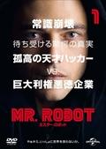 MR.ROBOT/ミスター・ロボット Vol.1