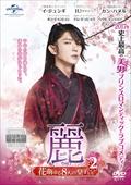 麗<レイ>〜花萌ゆる8人の皇子たち〜 Vol.2